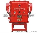 QJGZ-6 QJGZ-10高壓真空電磁起動器