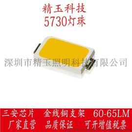 led贴片灯珠5730灯珠0.5W灯珠色温3000K 光通量>59lm