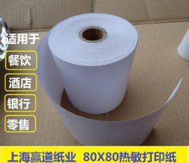 热敏纸80X80mm,银行自助取号机纸,银行专用热敏打印纸