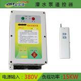 金宏源工業潛水泵遙控器