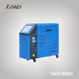 6KW水式模温控温机 东莞水式模温机 厂家直销
