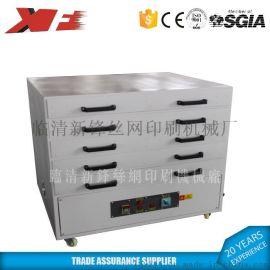 新锋 XF-80100五层烘干箱 网版烘干 油墨干燥设备