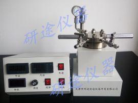 小型反应釜实验、科研用微型釜250ml北京微型高压反应釜厂家 研途小型高压反应釜价格实惠行业**