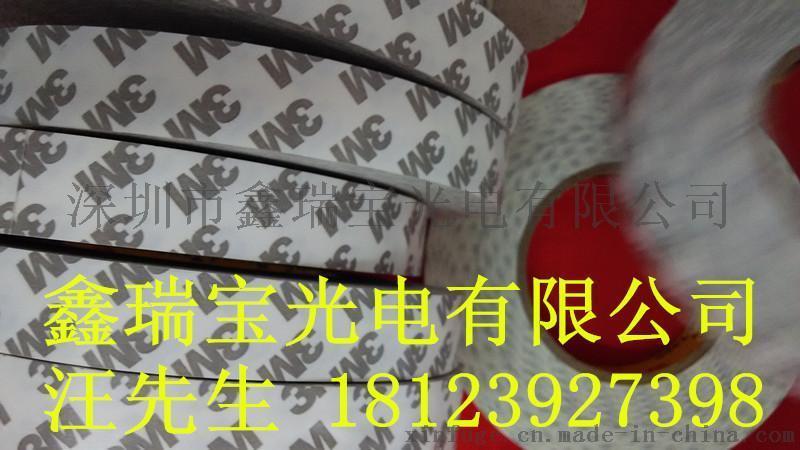深圳3M9080双面胶  3M9080双面胶价格