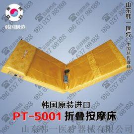 按摩床垫 可折叠按摩床垫 韩国按摩床垫