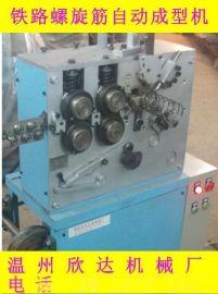 温州螺旋筋弹簧机厂家直销