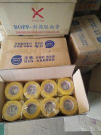 广州珠彩封箱胶带厂