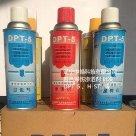 阜新DPT5渗透剂 探伤剂 显像剂 清洗剂
