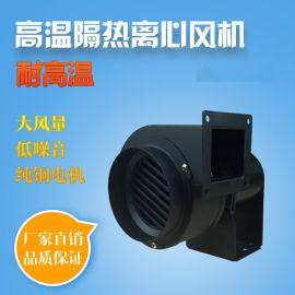 长轴高温隔热风机热风循环风机耐高温抽风机排烟鼓风机45W