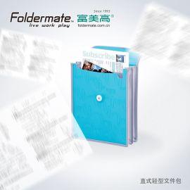 直式轻型文件包 **个性资料文件包 富美高办公系列采购