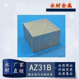 永财镁业现货销售AZ31B镁合金 圆棒板料规格齐全