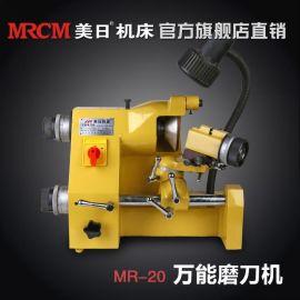 美日机床 MR-20型万能磨刀机 雕刻尖刀刻刀研磨机 多功能刃磨机