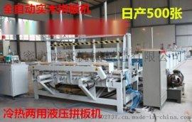 冷压拼板机 自动冷压拼板机厂家 全自动冷热压两用拼板机