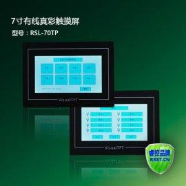 7寸 有线真彩色触摸屏 智能照明控制面板 智能灯光控制系统7寸屏操作面板