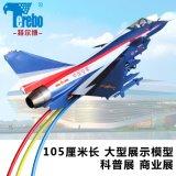 大型歼10/歼十飞机展览模型 J10静态航空模型定制厂家