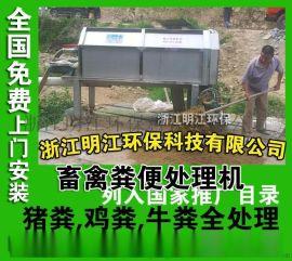 直销鸡粪挤压机 猪粪挤压机 畜禽粪便脱水处理设备 粪便脱水机