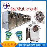 臺灣原創品牌熱銷款全自動綠豆沙冰機 綠豆冰沙制造機 冰沙機直銷