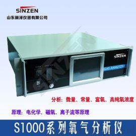 厂家供应空分化工S1000型量氧分析仪