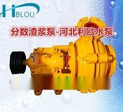 利欧卧式分数泵渣浆泵3/2C-AH泥浆泵砂砾泵污水排污泵抽沙泵