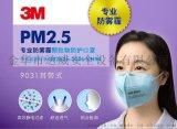 3M9032PM2.5 防霧霾防塵口罩 柴靜同款口罩