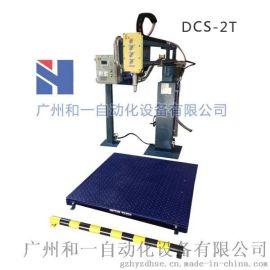 DCS-2T 乳液、溶剂、树脂灌装机(涂料灌装机、化工灌装机、液体灌装机) 200KG灌装机