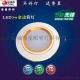 專業批發 led室內燈具 led面板燈 超薄筒燈 暗裝面板燈 LED金邊筒燈
