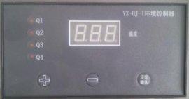 智能养殖环境控制器(YX-HJ01)