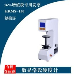 HRMS-150洛氏硬度计 数显洛氏硬度计 平面金属洛氏硬度计