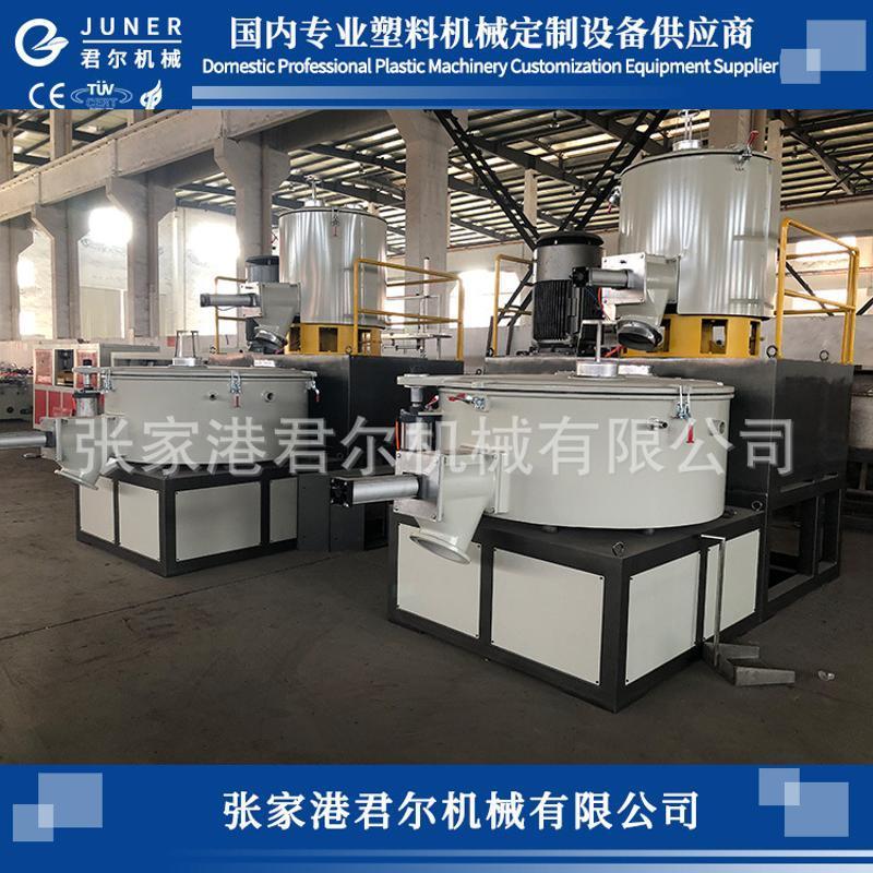 PVC粉料高速混合混料機組原廠家定製