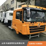 供應廠家低價銷售陝汽德龍F3000駕駛室總成廠家直銷價格低質量好