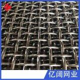 厂家直销304不锈钢养殖轧花网 扎花网片