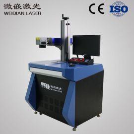 微嵌塑胶PVC激光刻字打码机 金属镭雕机 铝材激光打标机厂家直销