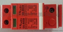 单相电源防雷器OD-M80B/2, 220V机房总电源防雷