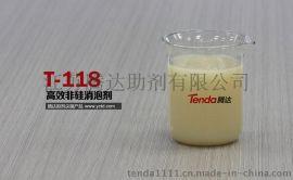 T-118高效非硅消泡剂