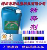 稀释剂价格油漆稀释剂油墨稀释剂深圳稀释剂