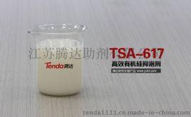 TSA-617高效有机硅抑泡剂