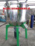 红宝小型立式混料机专业生产