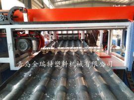 塑料仿古瓦设备 ASA合成瓦机器pvc树脂别墅琉璃瓦