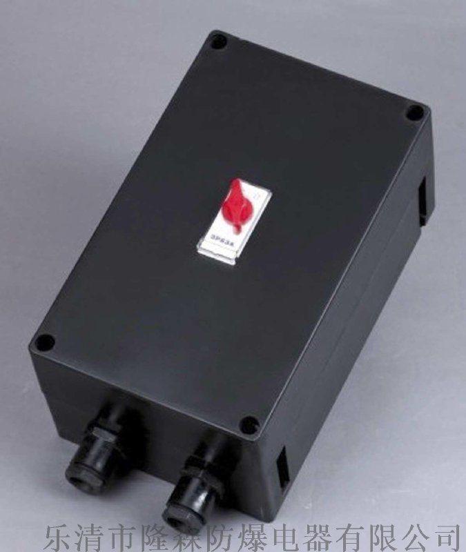 【隆森防爆】供应BDZ8050防爆防腐断路器 防爆短路器