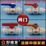 厂家   国标 PPR钢芯双活接球阀 小体 中体 精品豪华各种球阀