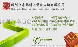 深圳专业制作商业计划书,**创兴商业策划