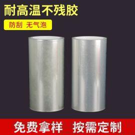 厂家直供PET保护膜 耐高温PET保护膜