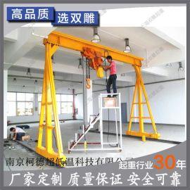 厂家定制 移动龙门架起重机电动轨道 龙门吊架电动葫芦