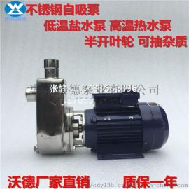 65WDZ-22泵 不锈钢自吸泵 耐腐蚀泵