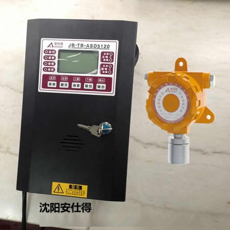 重庆台州工业氧气气体报警器ASD5300