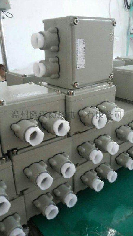 BXJ51鋁殼防爆電纜分線箱