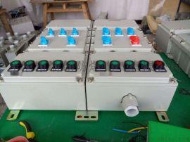 BXM(D)防爆照明(动力)配电箱定做厂家