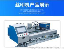 平面丝印机哪家好?丝印机  平面丝印 全自动