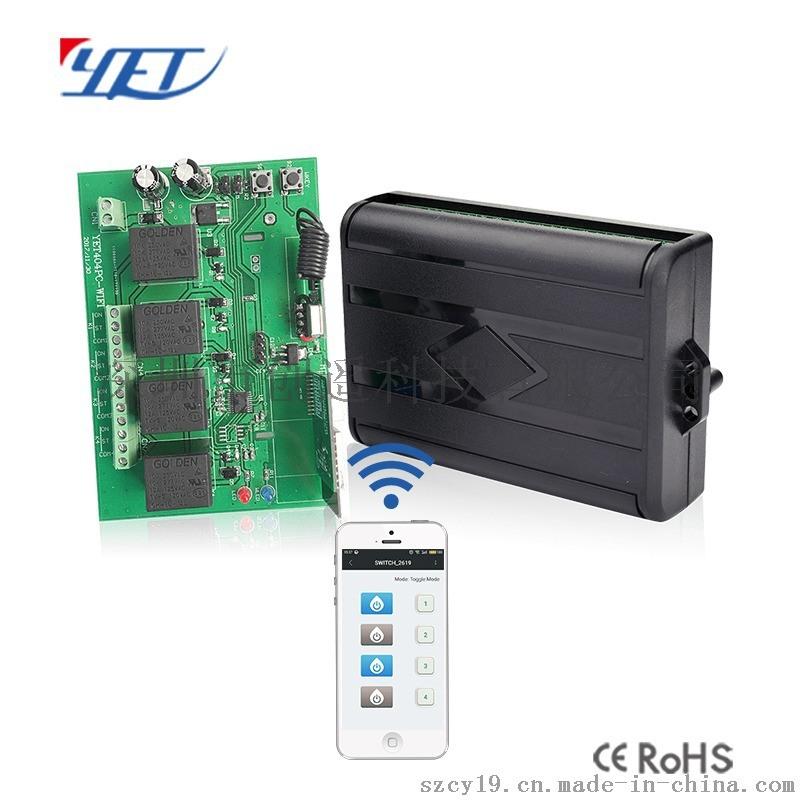 手機APP遠程wifi操控捲簾門/電動門控制器