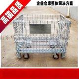 厂家直销 仓储笼 适用于 仓储 物流 工厂等行业